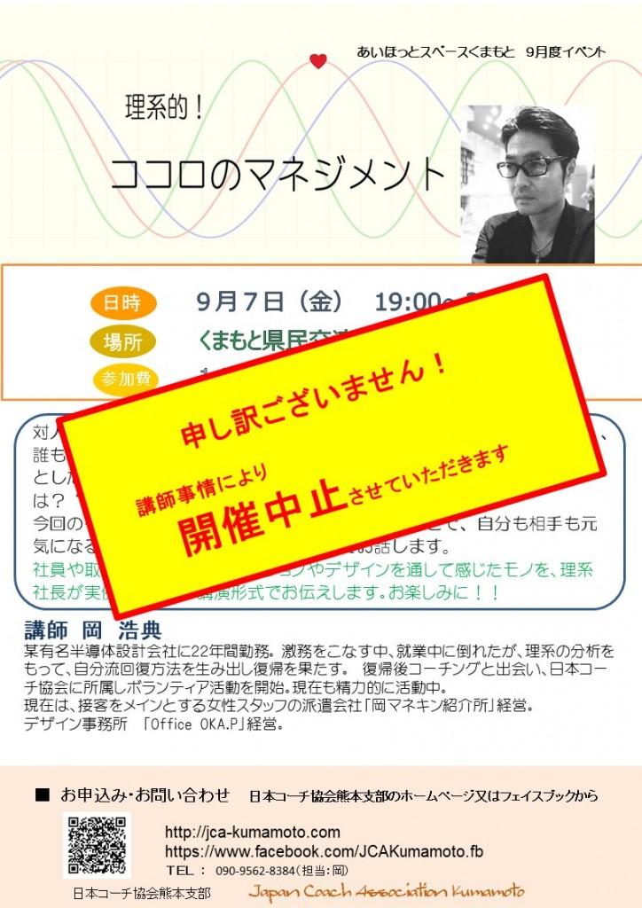 9月度イベントちらし2018-0907中止