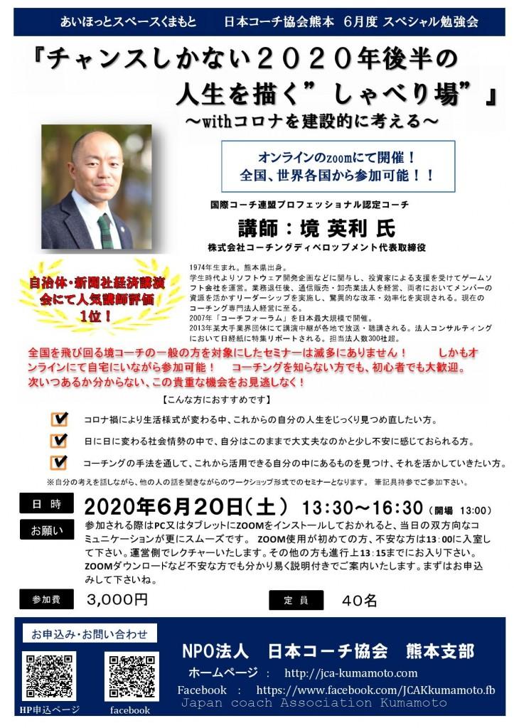 境コーチ6月イベント