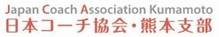 日本コーチ協会・熊本支部