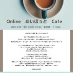 あいほっとスペースくまもと 2021年4月度イベント~OnlineあいほっとCafe~